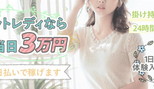 Alice(アリス)がなぜ広島のチャットレディ会社で人気があるのか?