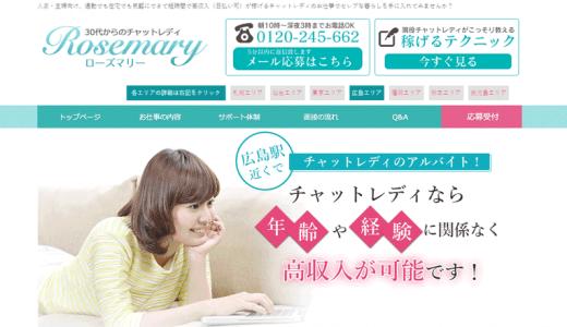 ローズマリー(広島のチャットレディ)が30代女性に人気な訳は?