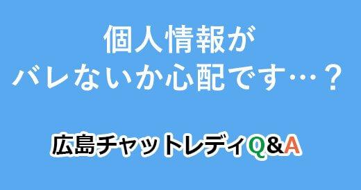 個人情報がバレないか心配です…?|広島チャットレディQ&A