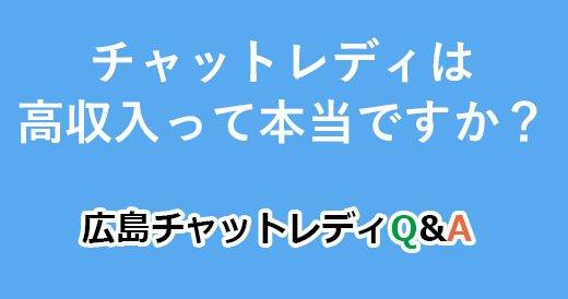 チャットレディは高収入って本当ですか?|広島チャットレディQ&A