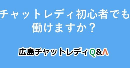 チャットレディ初心者でも働けますか?|広島チャットレディQ&A