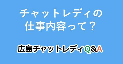 チャットレディの仕事内容って?|広島チャットレディQ&A