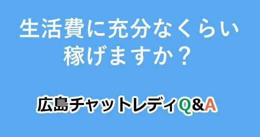 生活費に充分なくらい稼げますか?|広島チャットレディQ&A
