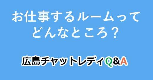 お仕事するルームってどんなところ?|広島チャットレディQ&A