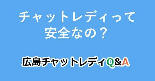 チャットレディって安全なの?|広島チャットレディQ&A