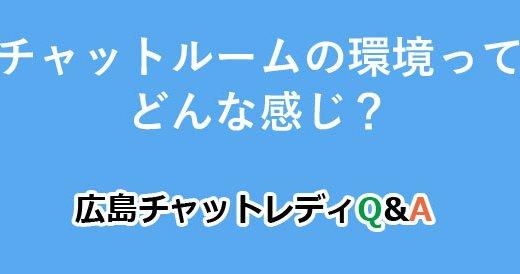 チャットルームの環境ってどんな感じ?|広島チャットレディQ&A