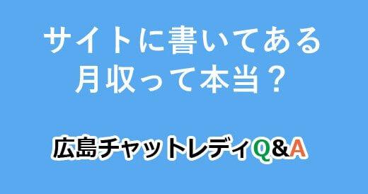 サイトに書いてある月収って本当?|広島チャットレディQ&A