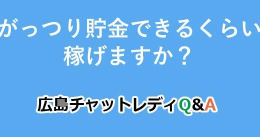 がっつり貯金できるくらい稼げますか?|広島チャットレディQ&A