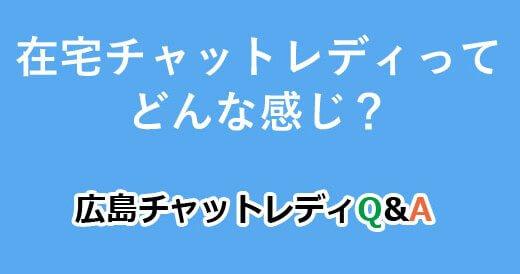 在宅チャットレディってどんな感じ?|広島チャットレディQ&A