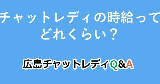 チャットレディの時給ってどれくらい?|広島チャットレディQ&A