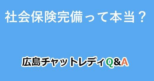 社会保険完備って本当?|広島チャットレディQ&A