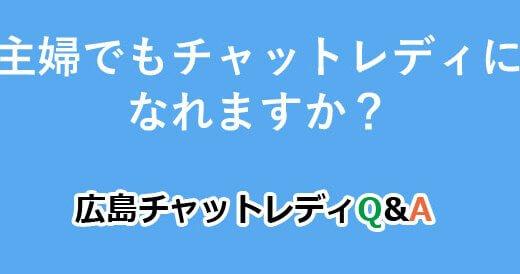 主婦でもチャットレディになれますか?|広島チャットレディQ&A