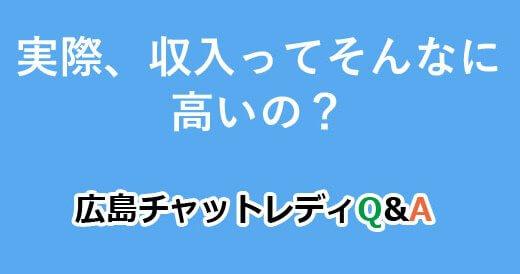 実際、収入ってそんなに高いの?|広島チャットレディQ&A