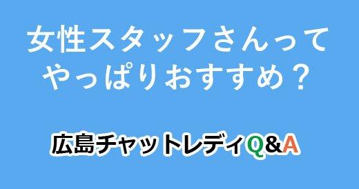 女性スタッフさんってやっぱりおすすめ?|広島チャットレディQ&A