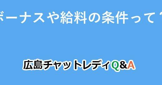 ボーナスや給料の条件って?|広島チャットレディQ&A