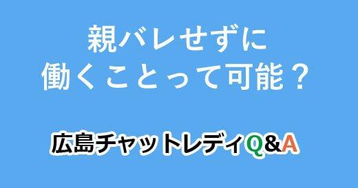 親バレせずに働くことって可能?|広島チャットレディQ&A