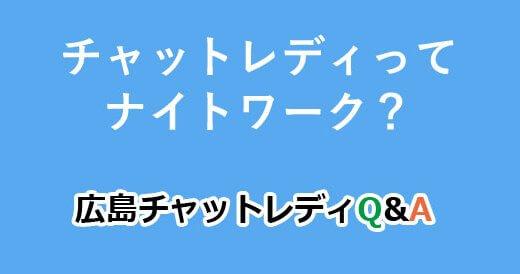 チャットレディってナイトワーク?|広島チャットレディQ&A