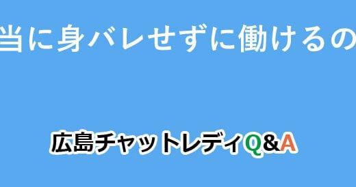 本当に身バレせずに働けるの?|広島チャットレディQ&A