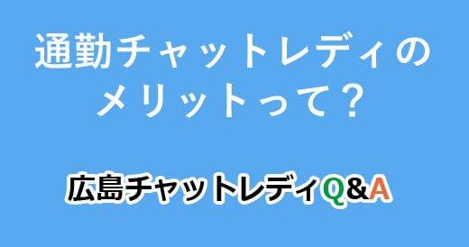 通勤チャットレディのメリットって?|広島チャットレディQ&A
