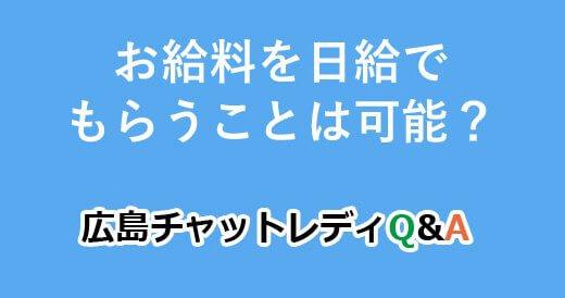 お給料を日給でもらうことは可能?|広島チャットレディQ&A