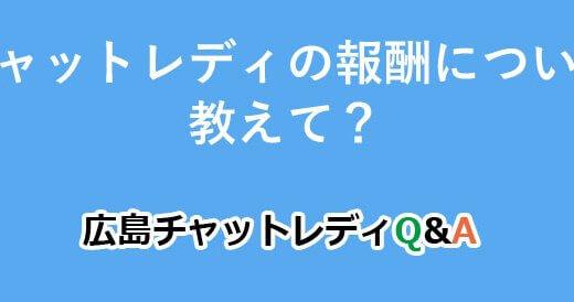 チャットレディの報酬について教えて?|広島チャットレディQ&A