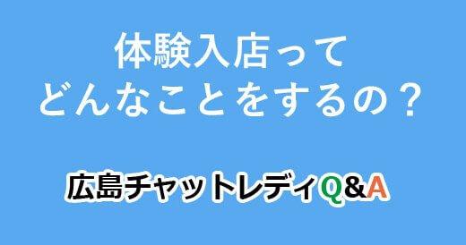 体験入店ってどんなことをするの?|広島チャットレディQ&A