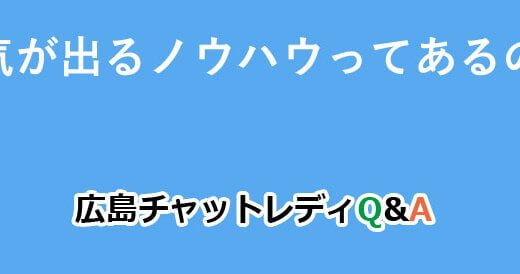 人気が出るノウハウってあるの?|広島チャットレディQ&A