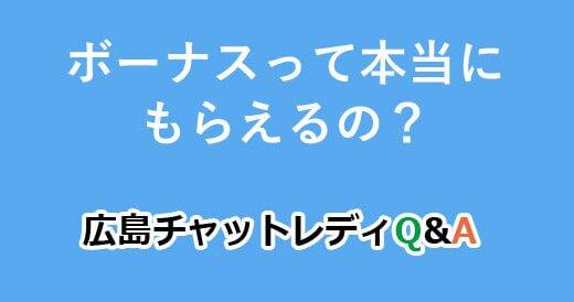 ボーナスって本当にもらえるの?|広島チャットレディQ&A