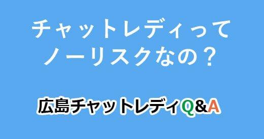 チャットレディってノーリスクなの?|広島チャットレディQ&A