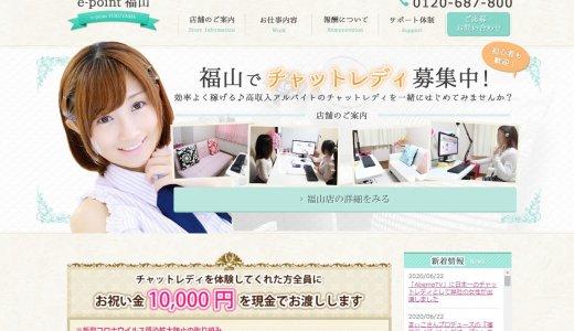 e-point福山(広島のチャットレディ)の評判や実態を徹底解説します!