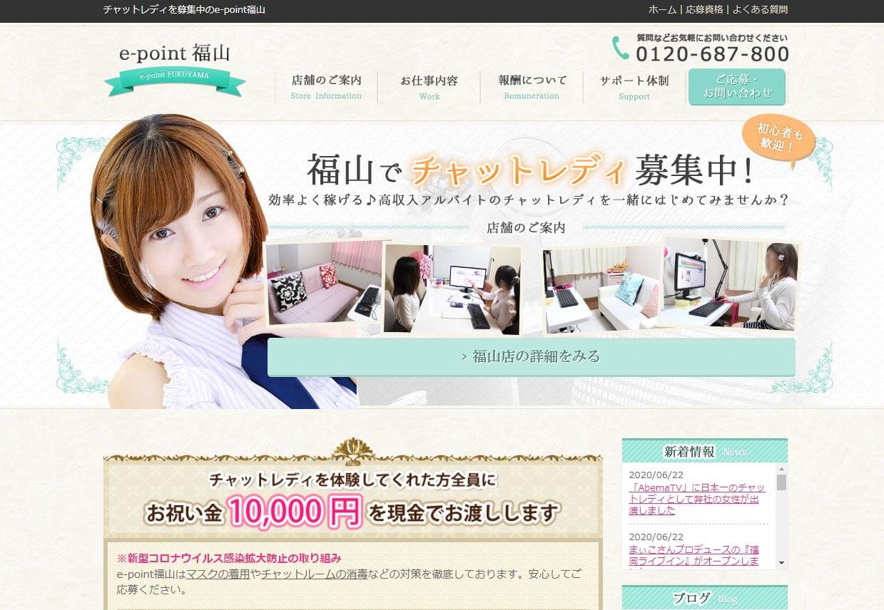 e-point福山