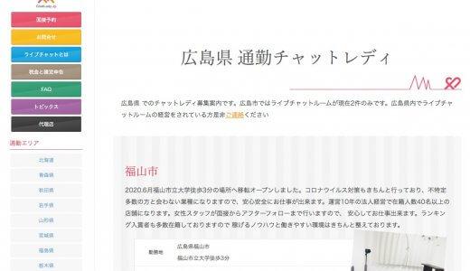 チャットレディJP(広島のチャットレディ)の評判や実態を徹底解説します!